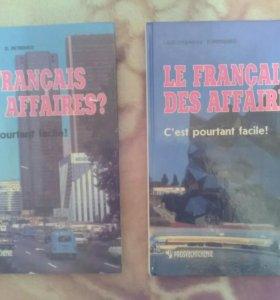 Книги для изучения французского языка