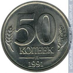 ГосБанк СССР 1991-1992гг