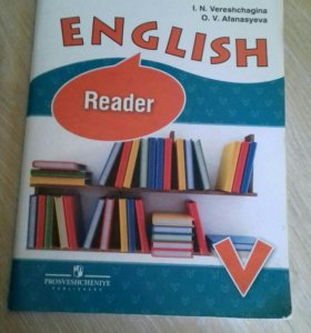 Учебники для школы по английскому языку 5 класс