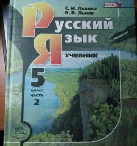 Русский язык 2 и 3 части 5 класс