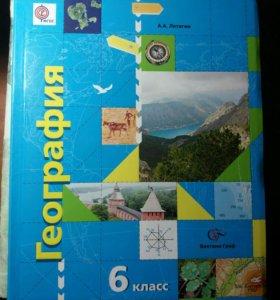 География (учебник, атлас, конт. карты)