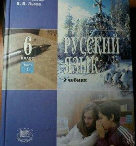 Русский язык 3 части 6 класс
