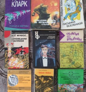 Подборка научно-фантастических книг
