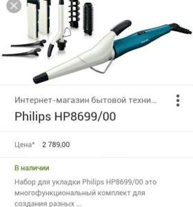Набор для укладки волос