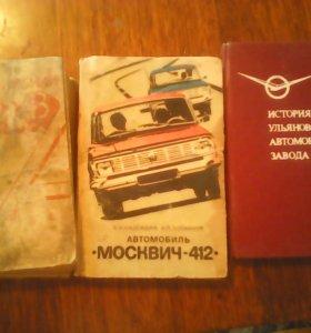 книги про авто и автозаводы