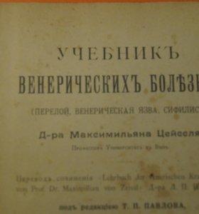 учебник Цейселя 1903 год