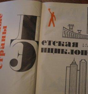 детская советская энциклопедия