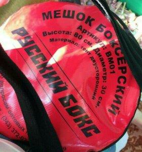 Срочно продам боксёрскую грушу!!!