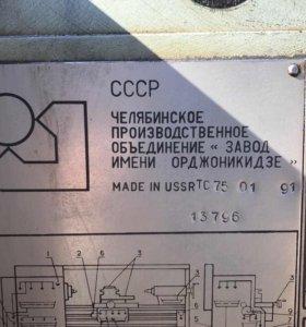Станок токарный 16к20