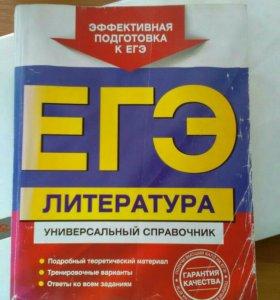 ЕГЭ справочник по литературе
