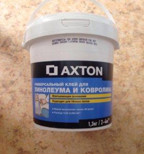 Клей для линолеума и ковролина AXTON