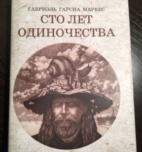 """Книга """"Сто лет одиночества"""" Габриэль Гарсия Маркес"""