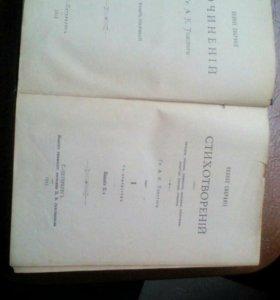 Книга А.К.Толстого 1913год.