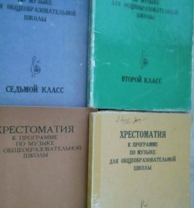 Книги-хрестоматии по программе музыка