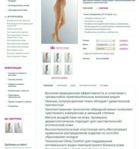 Компрессионные колготки mediven elegance р.рll,1cl
