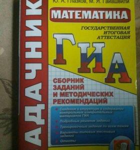 Задачник ГИА по математике