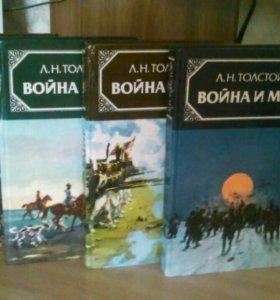 """Л.Н.Толстой """"Война и мир"""",новые-привезу."""