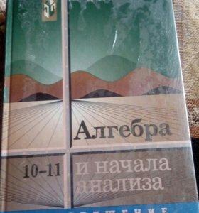 Учебник алгебры 10-11