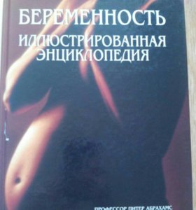Энциклопедия Беременность
