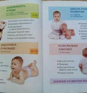 Энциклопедия Мать и дитя.