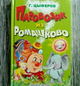 """Книга """"Паровозик из Ромашково"""""""