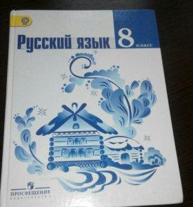 Учебник русского языка 8 кл.