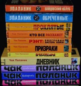 9 книг Чака Паланика