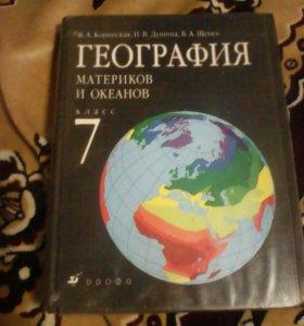 География за 7 класс
