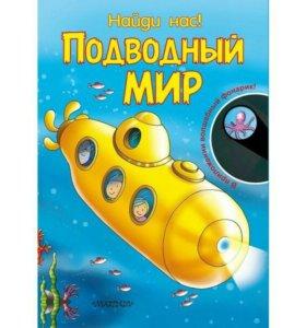 Подводный мир.Книга с волшебным фонариком