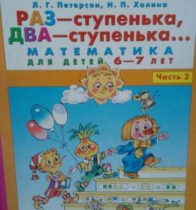 Раз-ступенька..Математика для детей 6-7 лет