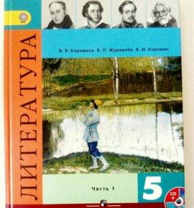 Учебник по Литературе за 5 класс.