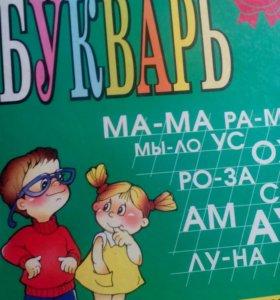 Научу ребенка читать