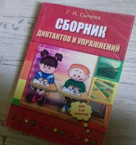 Сборник по русскому языку 1-4 класс
