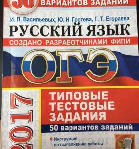 Книга огэ русский язык