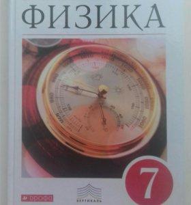 Физика 7 класс (учебник новый)
