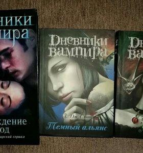 "Книги "" Дневники вампира"""