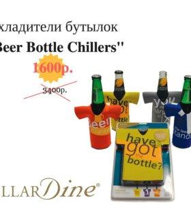 Набор охладителей для пивных бутылок