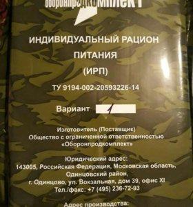 Сух. поек (ИРП)