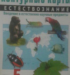 Контурные карты,география,естествознание,5 класс