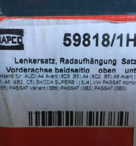 Комплект рычагов подвески для VW, Audi, Skoda