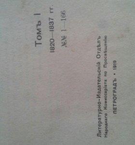 Книга 1919 года