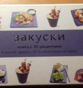 Новый набор для закусок