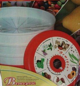 электросушитель для овощей и фруктов