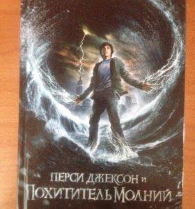 Книга ПЕРСИ ДЖЕКСОН и похитительниц молний