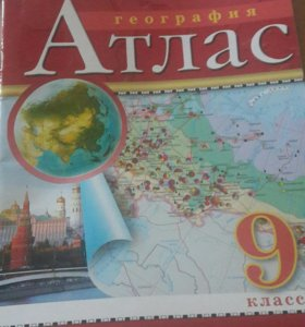 Атлас по географии,9 Класс , Дрофа