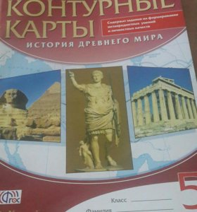 Контурные карты по географии,5 класс, История Древ