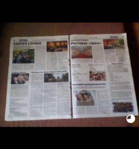 Печать газеты