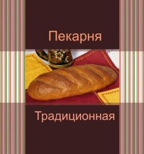 Домашний хлеб и выпечка от пекарни