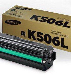 Картридж Samsung CLT-K506L, C506L,Y506L,M506L