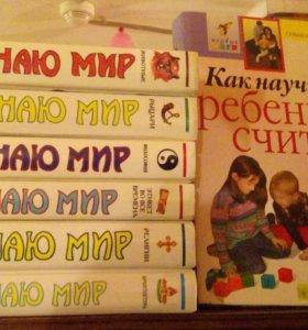 Детские энциклопедии и сборники сказок